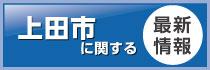上田市に関する最新情報