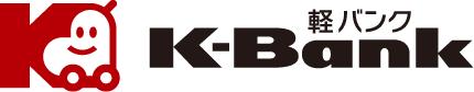 軽バンク K-BANK