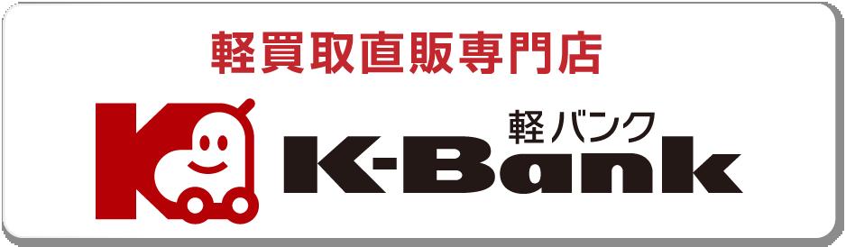 軽買取直販専門店k-bank