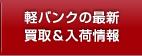 軽バンクの最新買取&入荷情報
