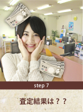 step7 査定結果は??