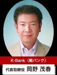 代表取締役 岡野 茂春