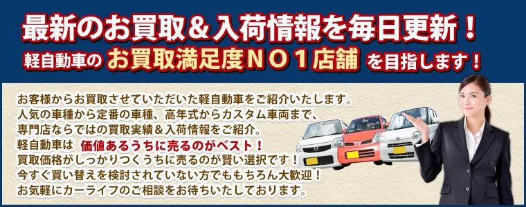 最新のお買取&入荷情報を毎日更新!軽自動車のお買取満足度NO1店舗を目指します!