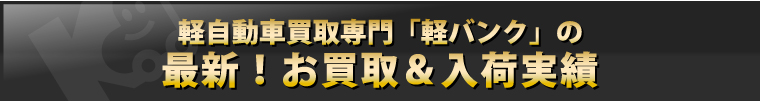 軽自動車買取専門「軽バンク」の最新!お買取&入荷実績
