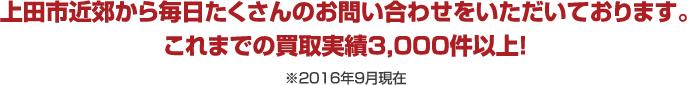 上田市近郊から毎日たくさんのお問合せをいただいております。これまで買取実績3,000件以上!