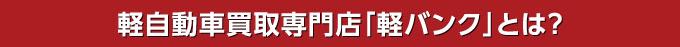 軽自動車買取専門店「軽バンク」とは?